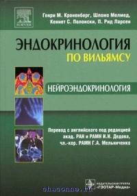 Нейроэндокринология